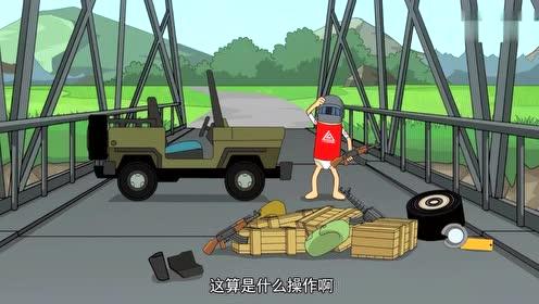 吃鸡小分队:开车过桥遇到收保护费的!竟会原地升天爆炸,太逗了
