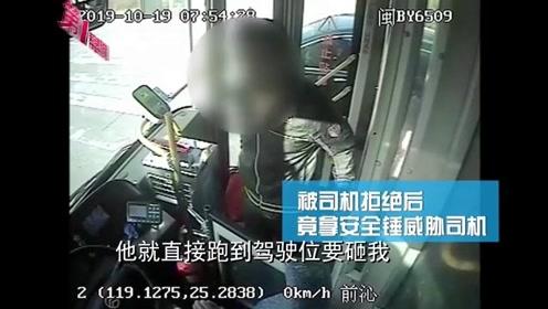 乘客少投钱且非站点要求下车被拒 威胁司机还砸玻璃门
