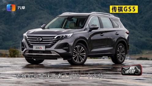 广汽传祺GS5是否值得购买?买哪一款车型比较好?