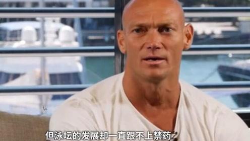 澳泳坛名宿又谈孙杨:禁药风波给他留污点,影响不可挽回