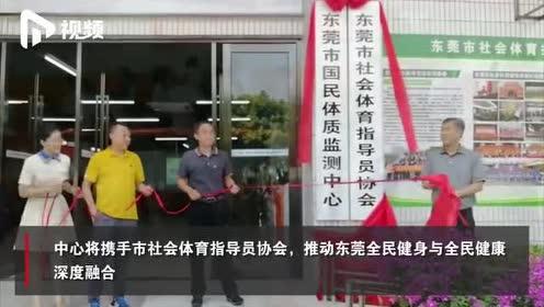 """东莞市国民体质监测中心升级完成,可为市民开具专属""""运动处方"""""""
