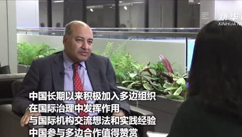 欧洲复兴开发银行行长查克拉巴蒂:中国积极参与多边合作值得赞赏