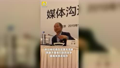 华为轮值董事长徐直军:鸿蒙是媒体给取的名字,原来是内核名