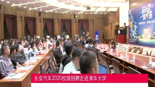 BTV新闻20191015长安汽车2020校园招聘走进清华大学