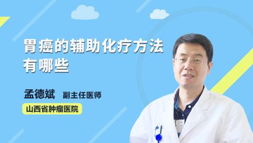 胃癌的辅助化疗方法,你知道有哪些吗?