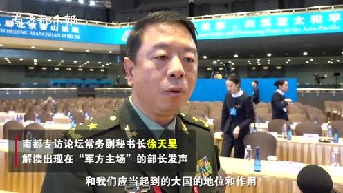 """""""军方主场""""如何传递中国声音?北京香山论坛副秘书长徐天昊解读"""