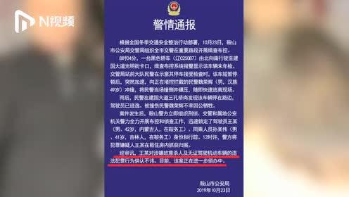 辽宁一交警执法时被撞殉职,轿车司机弃车逃逸,嫌疑人已落网