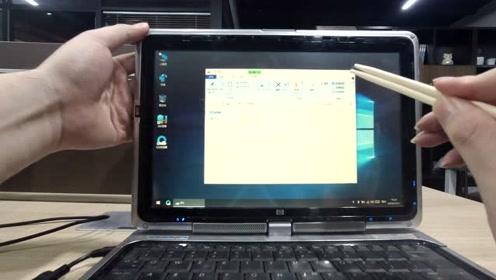 120块钱淘了台惠普笔记本电脑,开箱后发现屏幕可以旋转成平板电脑用