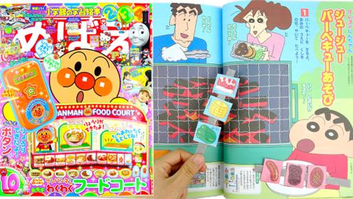 面包超人小学馆杂志10月刊手工DIY小游戏
