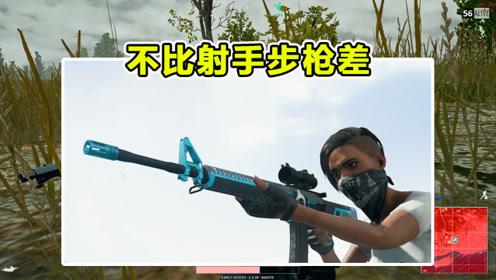 绝地求生:很多人看不起M16A4,只要你会用,不比射手步枪差