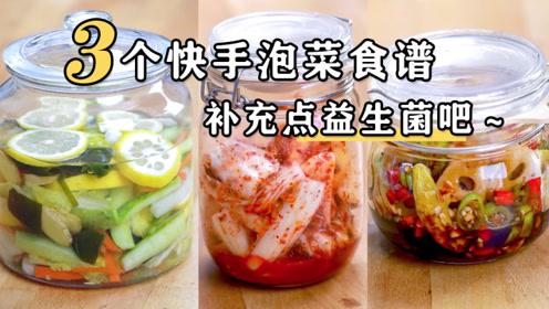 3个秋冬开胃泡菜,韩式泡菜| 泡椒藕片 | 日式蔬菜一夜渍