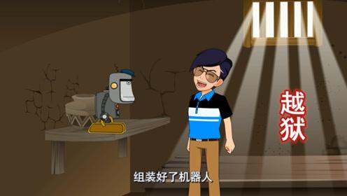 悬疑动画:奇怪,帮他越狱的机器人怎么独自回来了?不对劲!