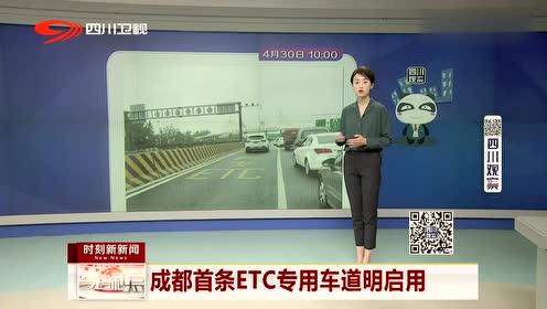 缓堵新办法!5月1日起,成都首条ETC专用车道明启用