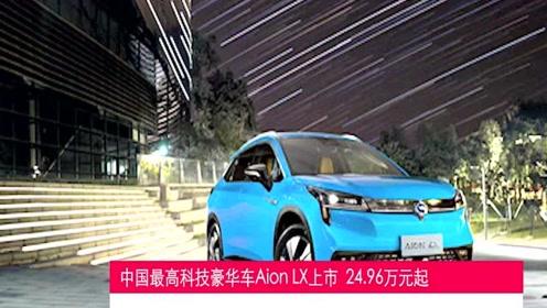 BTV新闻20191021高科技豪华车Aion LX上市