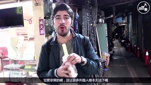 为什么中国人敢直接啃甘蔗?外国人:难道你们有什么护体神功?