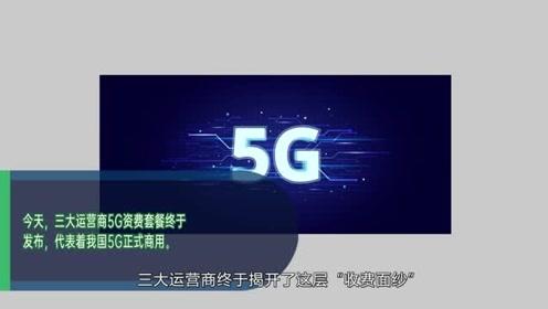 中国5G套餐商用正式开启,OPPO 5G手机年底首发,还是高通双模