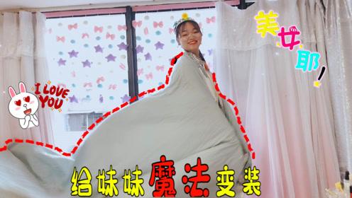 """改造妹妹大作战!19.9元""""冰雪奇缘""""大礼包,能让妹妹变公主吗?"""