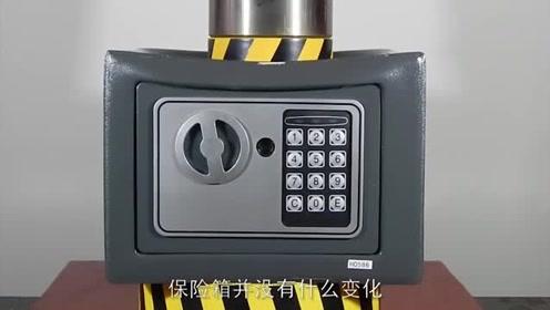 保险箱那么坚固,将其放液压机下,会怎样?网友:可怕