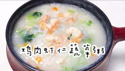 美食vlog:鸡肉虾仁蔬菜粥