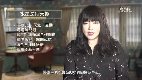 唐绮阳一周运势11.4—11.10