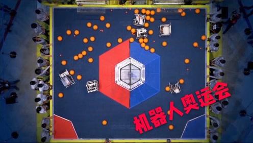 神仙机器人打架!史上最大规模机器人竞赛 你想看到的机器人这都有