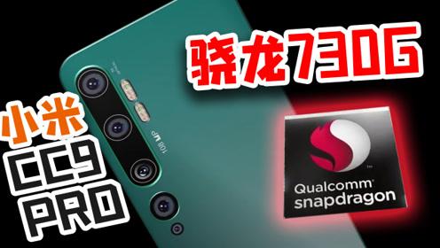 一亿的像素却只搭载骁龙730G?小米cc9pro这么做你会买单吗?