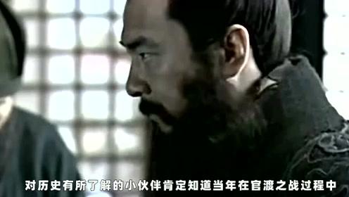 官渡之战,袁绍拥有十万兵,兵力不足的曹操竟然粮食短缺!