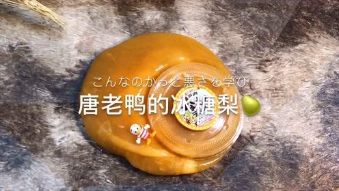泡沫渣唐老鸭,真香鸭梨果汁色!自带滤渣的起泡胶,玩嗨了无硼砂
