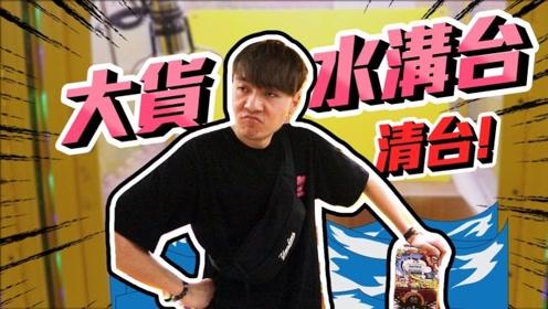 【OurTV】破解大货水沟台!原来阿豹也可以这么菜!