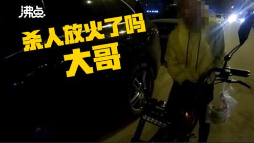 骑车要不要戴头盔?男子与交警展开长达10分钟辩论:杀人放火了吗 大哥
