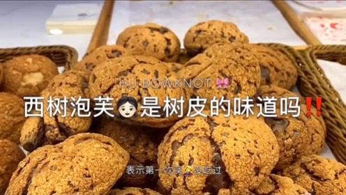 美食vlog:西树泡芙是树皮的味道吗