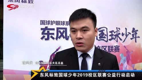 东风标致国球少年2019校区联赛公益行动启动