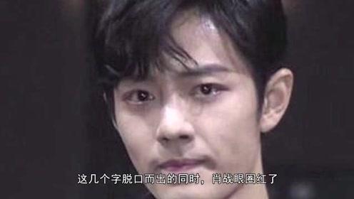 宣璐听到《无羁》落泪引人共鸣,网友:听《意难平》更想哭!