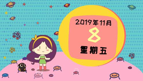 11月8日运势:喜提哪些好运?你若精彩天自安排!