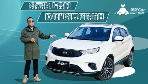 薄荷Car:穿云海 上高村 欧叔和领界畅游蔚县