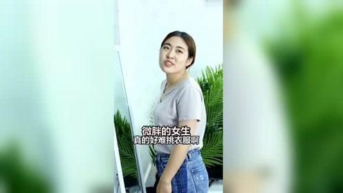 微胖女生看这里呀,最显瘦的穿搭技巧,快来一起变美!