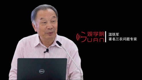 温铁军:中国要如何克服当下的全球化危机?