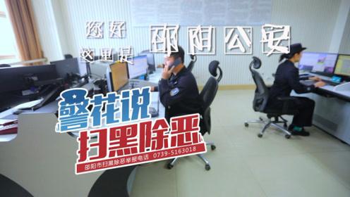 第三届湖南省法治公益广告及法治微视频大赛入围作品——《警花说扫黑除恶》