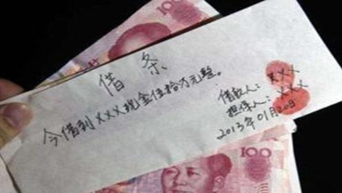 无论借钱给谁,借条上千万别写这3个字,不然一分钱都要不回来,后悔才知道