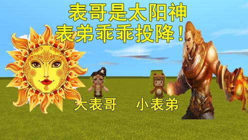 迷你世界:我是太阳神,小表弟看不起我,最后被我教训了一顿!