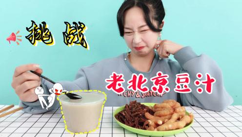 """妹子挑战""""老北京豆汁"""",听说喝一口不吐,就是真汉子?"""