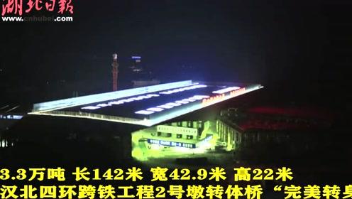 """3.3万吨!世界最重连续梁转体桥""""完美转身"""""""