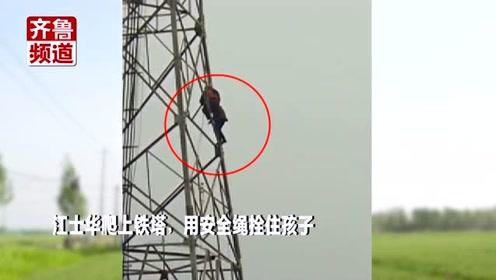 """又见""""熊孩子""""!14岁男孩爬40米通讯塔掏鸟窝被困"""