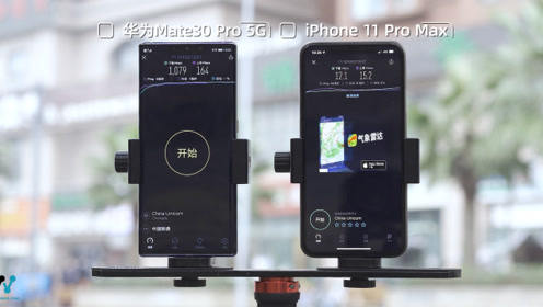 5G网速实测,在华为Mate30 Pro 5G面前iPhone就是渣渣