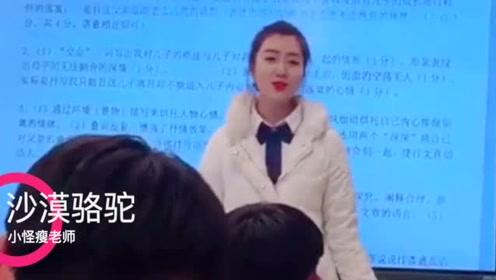 美女老师上课随便一唱,没想到视频走红了,没点才艺不敢当老师!
