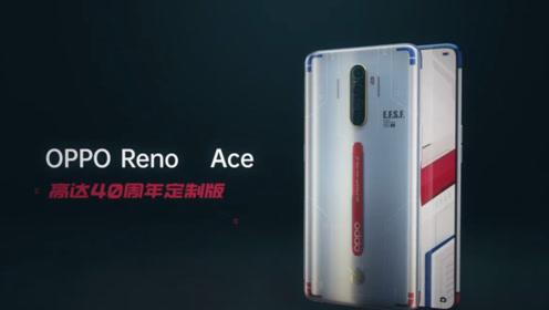 【科技V力】OPPO Reno Ace 高达定制版 开箱上手体验