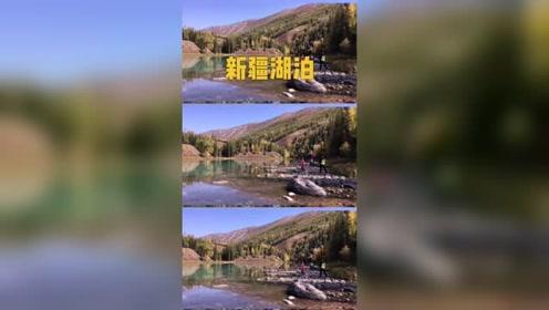 新疆秋天的湖泊