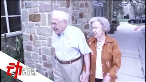 全球最老夫妇年龄合计211岁将迎结婚80周年婚姻美满秘诀:礼待配偶