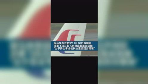 马航MH360吉隆坡飞北京航班紧急返航,因起落架故障