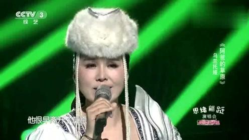 乌兰托娅深情演唱《阿爸的草原》天籁之音,唯美动听